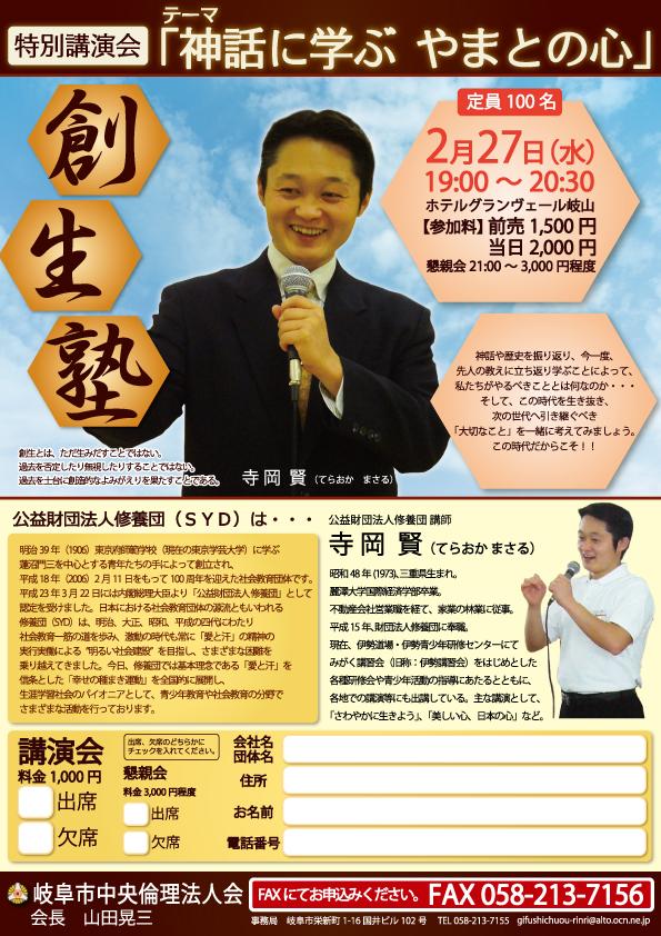 20121214souseijyuku
