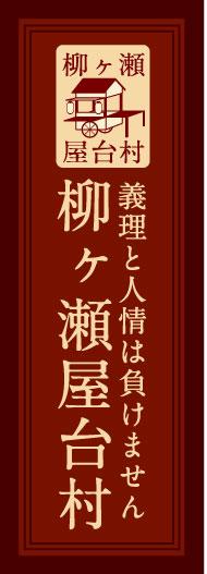 20121226yataimura
