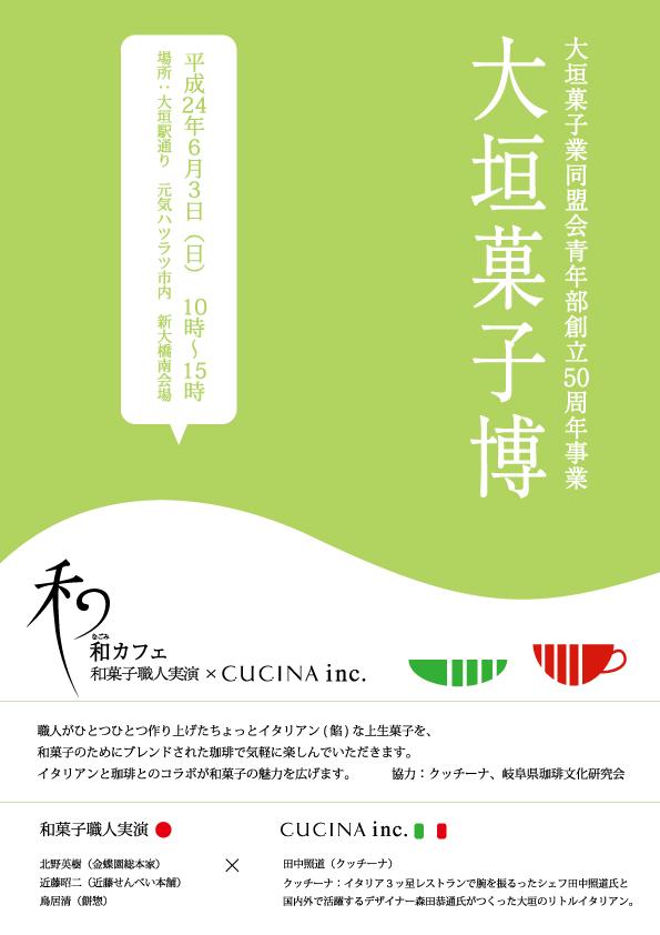 20121019ogakikashihaku