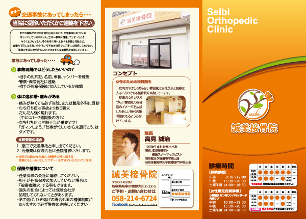 20130530seibi_panf1