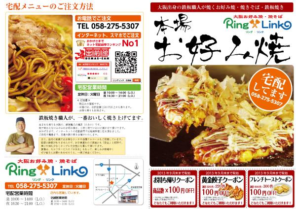 20130801_ringlink_B4_omote_futatuori