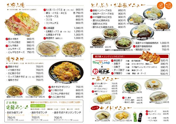 20130801_ringlink_B4_ura_futatuori