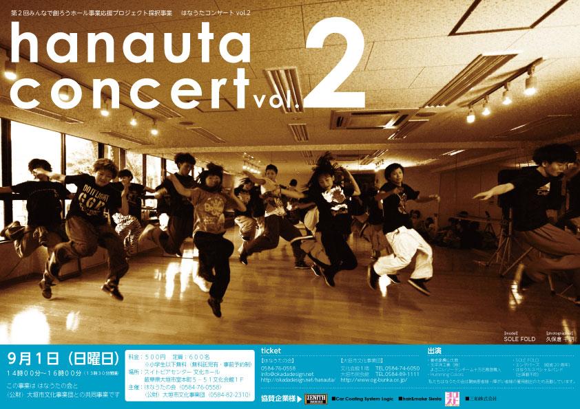 hanauta_omote_A4_dance