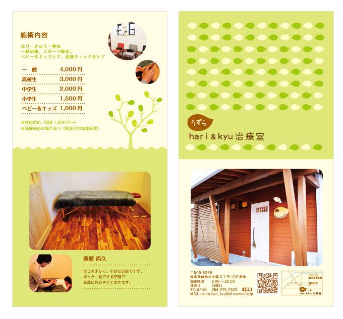 20140121_120_235_hagaki_sample1