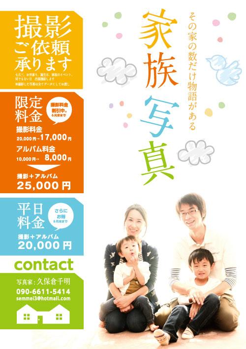 20130205semmei_DM